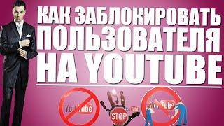 Как заблокировать пользователя на youtube?[3 СПОСОБА]