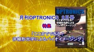 月刊OPTRONICS 2016年8月号「ここまでできる!非線形光学によるバイオイメージング」