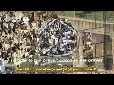 اذان الدغريري الحرم المكي مترجم بالانجليزي الثلاثاء 14-1-2014