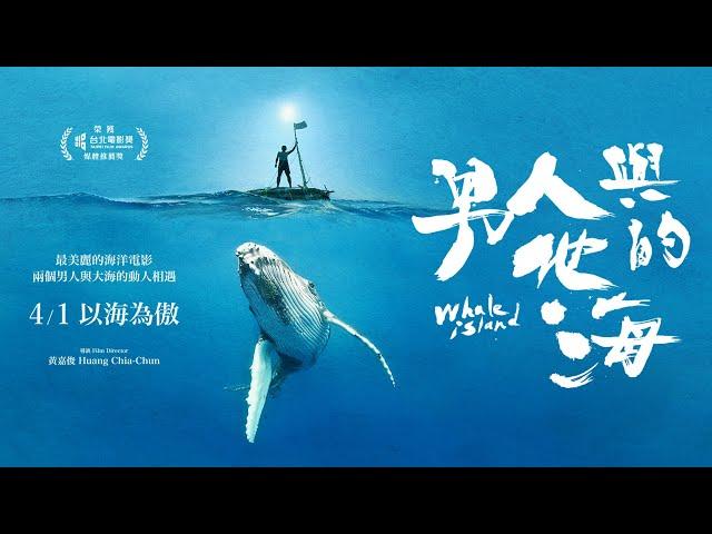 《男人與他的海》正式預告 04/01以海為傲