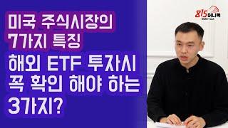 해외 ETF 투자할 때 꼭 확인해야 하는 3가지? 미국…
