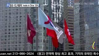8-11-20 Inside USA 03 - 홍콩 수입 …