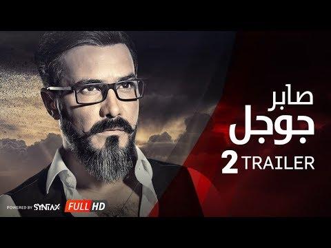 الإعلان الرسمي الثاني لفيلم صابر جوجل   محمد رجب / سارة سلامة    Saber Google Trailer #2