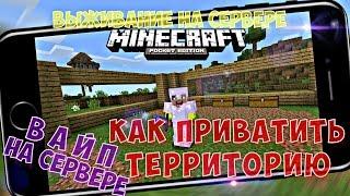 🔥Выживание на сервере в Minecraft PE - КАК ПРИВАТИТЬ ТЕРРИТОРИЮ?|ВАЙП НА СЕРВЕРЕ [Let's Play #5]🔥