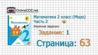 Страница 63 Задание 1 – Математика 2 класс (Моро) Часть 2