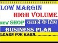 LOW MARGIN - HIGH VOLUME For New Shop Success { BUSINESS PLAN }