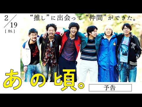 松坂桃李主演 映画『あの頃。』予告編|2月19日(金)公開