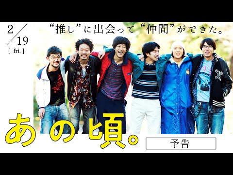 2月19日(金)公開 松坂桃李主演『あの頃。』予告編