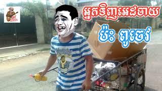 អ្នករើសអេតចាយមួយរល់ៗ🤣|Pu Jev funny video|by Troll Hahaha Official|Mr. plouk