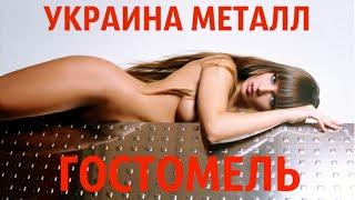 Металлобаза Ирпень, Буча, Гостомель - Украина Металл(Металлобаза Ирпень, Буча, Гостомель http://ukraine-metal.com.ua/gostomel., 2016-02-16T20:05:36.000Z)