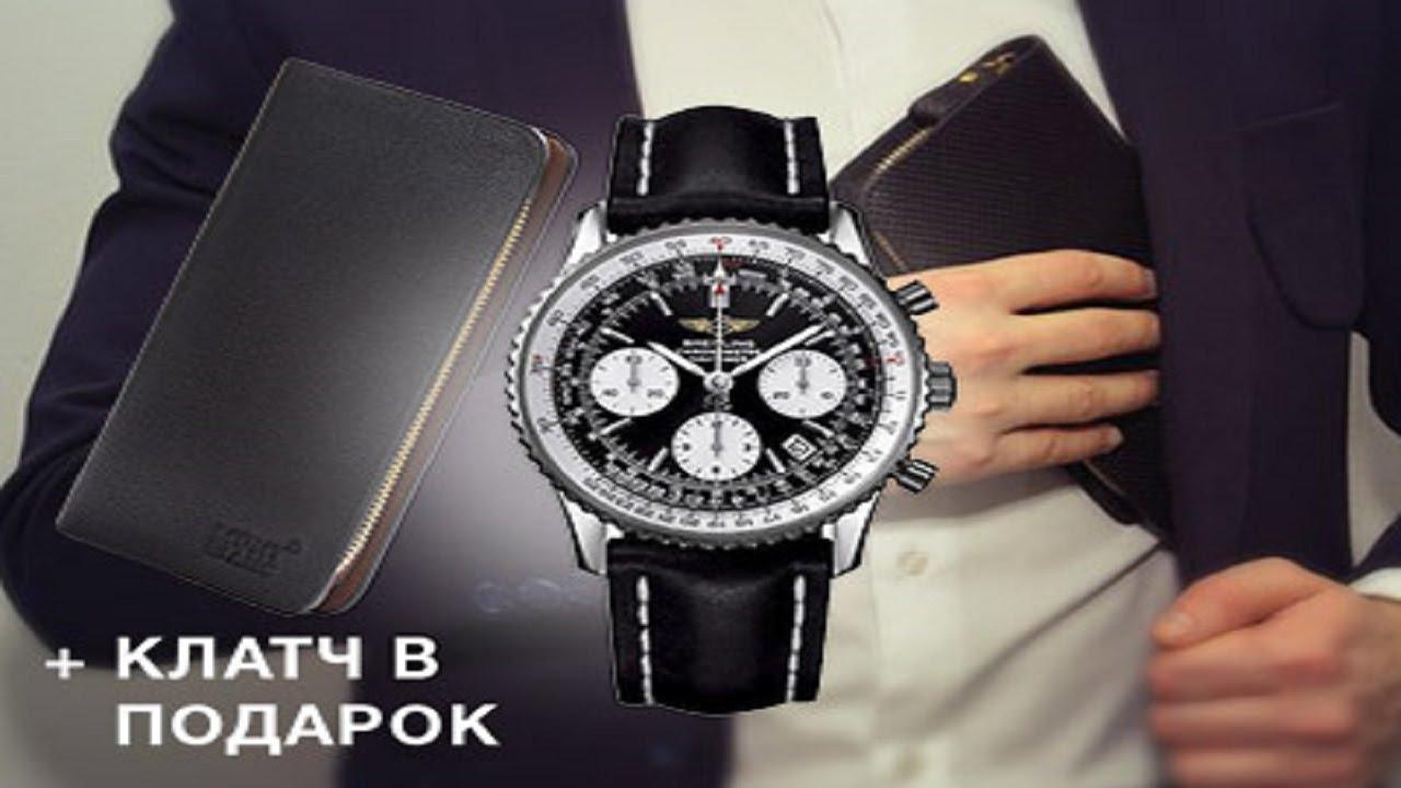 Легендарные часы лётчиков Breitling Navitimer Aviation+клатч в подарок.