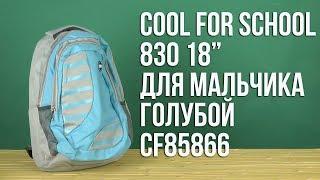 Розпакування Cool For School 830 18'' для хлопчика Блакитний CF85866