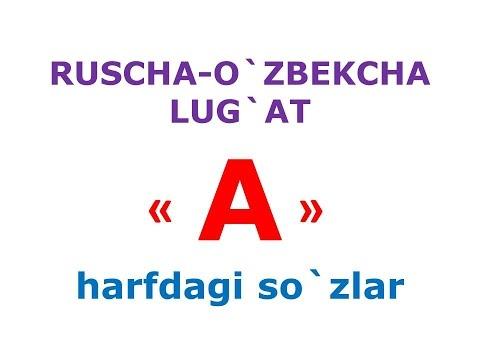 Узбекча русча перевод