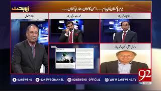 Zair E Behas (Nation celebrates Pakistan Day 2018) - 23 March 2018 - 92NewsHDPlus