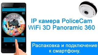 IP камера WiFi 3D PoliceCam | Розпакування | Підключення до смартфону.