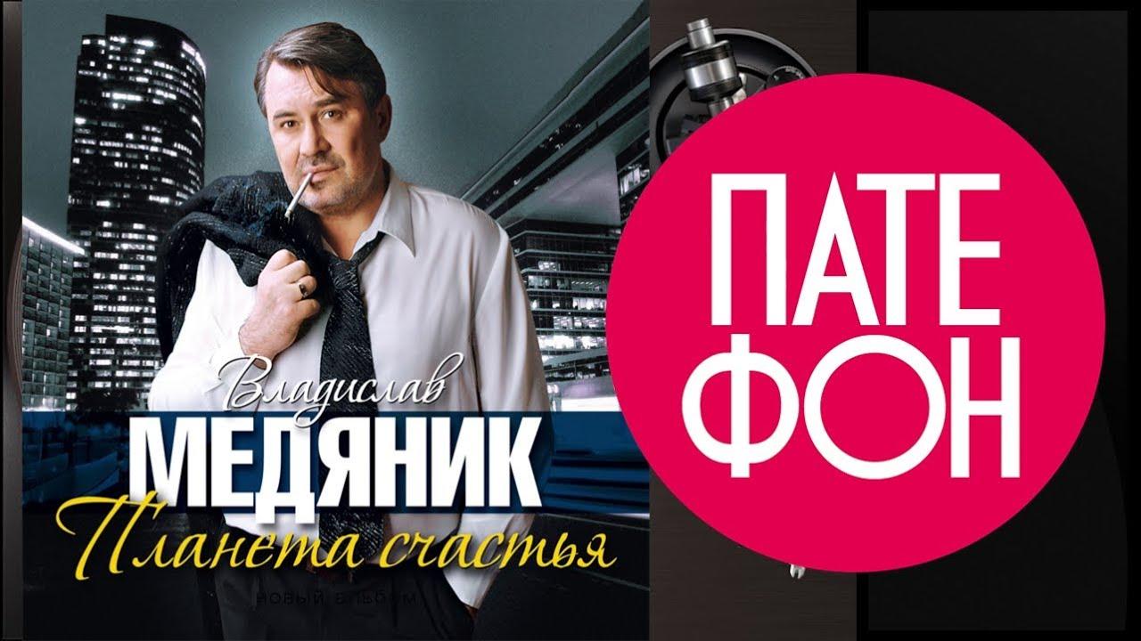 Слава Медяник — Планета счастья (Full album) 2012