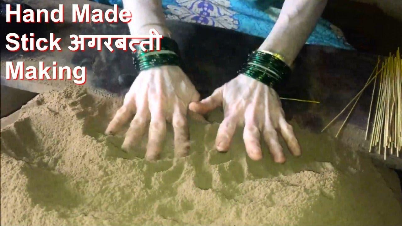 Hand Made Stick (Agarbatti) Making अगरबत्ती बनाने की घरेलू विधि
