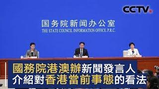 国务院港澳办新闻发言人介绍对香港当前事态的看法   CCTV中文国际