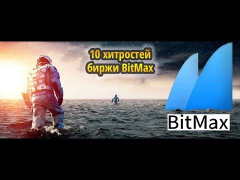 10 хитростей биржи BitMax: Launchpad IEO, Mining, Staking, OTC (майнинг биржа)