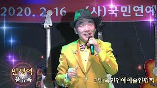 가수윤상욱,인생역,새봄스타쇼,국민연예예술인협회
