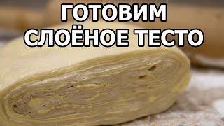 Как приготовить слоеное тесто. Рецепт слоеного теста от Ивана!