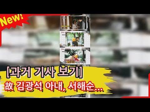 [최신 뉴스] [과거 기사 보기] 故 김광석 아내, 서해순 14년 전 인터뷰  서해순