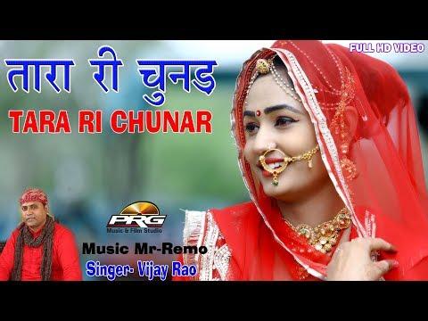Rajasthani Lok Geet - तारा री चुनड़ | Twinkle Vaishnav | Vijay Rao | New VIDEO Song | RDC Rajasthani