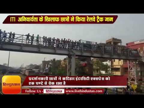 ITI अनिवार्यता के खिलाफ छात्रों ने किया रेलवे ट्रैक जाम II protest against ITI patna