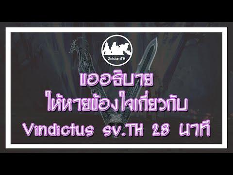 ZeldomTH - ขออธิบายให้หายข้องใจเกี่ยวกับ Vindictus sv.TH 28 นาที