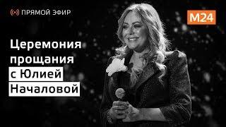 Прощание с Юлией Началовой - Москва 24