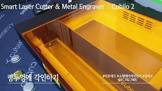 [미르테크] 큐비오2 레이저 각인기 & 조각기 …