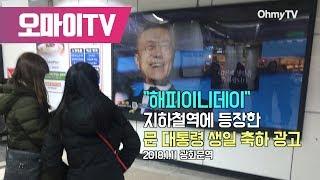 """""""해피이니데이"""" 지하철역에 등장한 문 대통령 생일 축하 광고"""