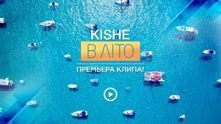 Смотреть клип Kishe - В Літо!