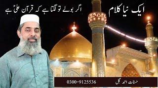 Gambar cover Khamosh hain to deen ki pehchan Ali hai   Hasnaat Ahmad Gill   0300-9125536