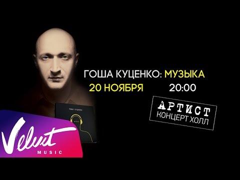 Гоша Куценко. Презентация нового альбома: Музыка