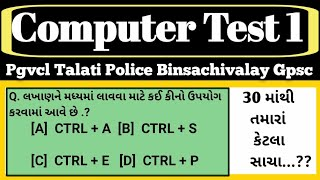 કોમ્પ્યુટર પાર્ટ-1  મહત્વ ના પ્રશ્નો  Most Imp Computer Mcq Gujrati  GPSC  ALL EXAM  BEST IN CLASS