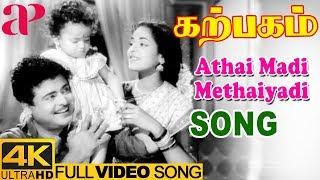 Athai Madi Methaiyadi Full Song 4K | P Susheela | Vaali | Viswanathan Ramamoorthy | KR Vijaya