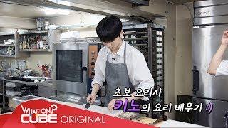 pentagon(펜타곤) - just do it yo! (저.두.요!) #03 : 키노의 요리 배우기