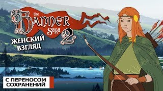 The Banner Saga 2 — #12 — ДАВСМЫСЛЕ