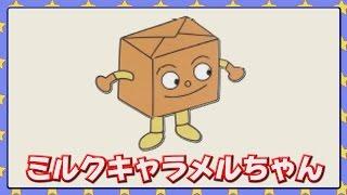 【ミルクキャラメルちゃん】 キャラメルママの箱の中にいる、4人の子供...