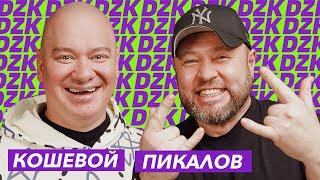 ЕВГЕНИЙ КОШЕВОЙ и АЛЕКСАНДР ПИКАЛОВ КВАРТАЛ 95 в DZK