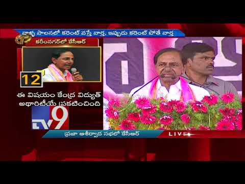 KCR Announces Rs.3,000 Grant To Unemployed Youth - TV9