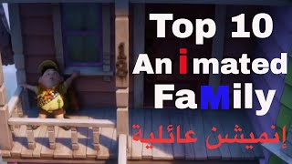 فيلمر Top10   أفضل 10 أفلام إنميشن دزني العائلية Filmmer Top10   Disney Animated