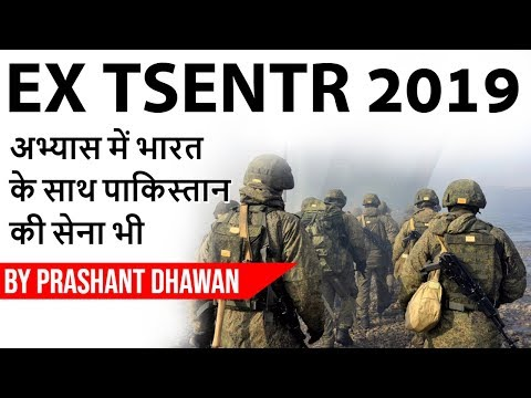 TSENTR 2019 Military Exercise अभ्यास में भारत के साथ पाकिस्तान की सेना भी Current Affairs 2019