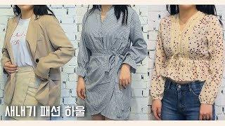 봄 옷 패션 하울/ 봄 옷 데일리룩 / 간단하고 예쁜 …