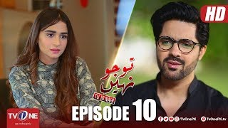 tu jo nahi episode 10 tv one drama 23 april 2018
