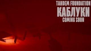TAHDEM Foundation - Каблуки (ТРЕЙЛЕР КЛИПА)