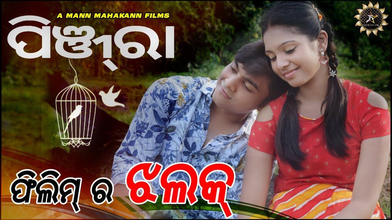 PINJRA FILM RA JHALAK // SAMBALPURI LOVE STORY MOVIE | ASHUTOSH | SRADDHA | MANN MAHAKANN FILMS