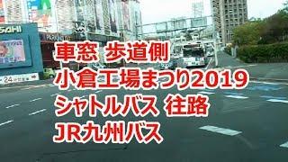 【車窓】小倉工場まつり シャトルバス往路 JR九州バス