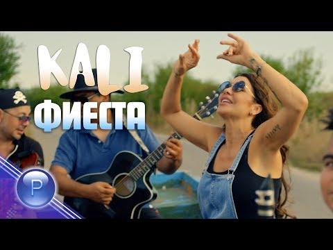 KALI - FIESTA / Кали - Фиеста, 2019
